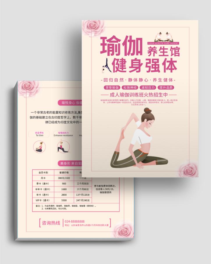 粉色小清新瑜珈养生馆招生宣传单