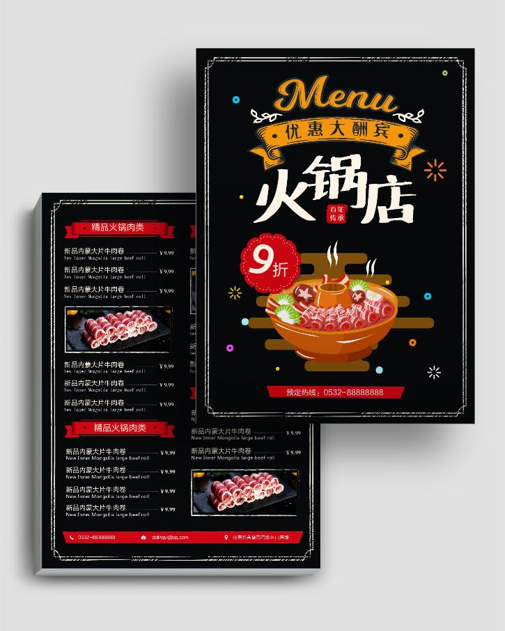 简约黑色时尚大气美食宣传火锅店宣传单