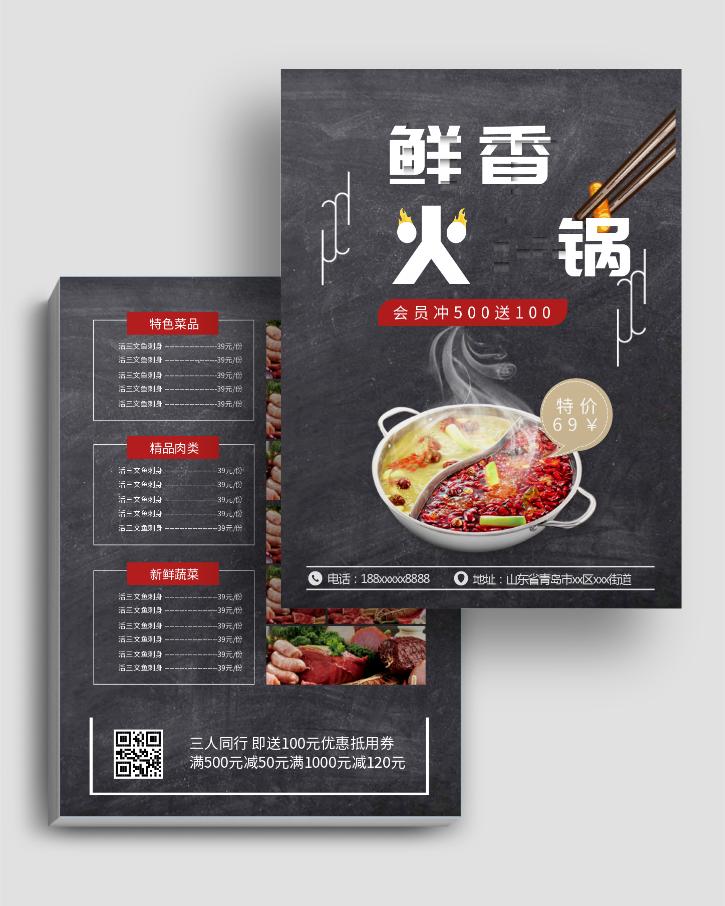 未鲜香火锅特价活动DM宣传单