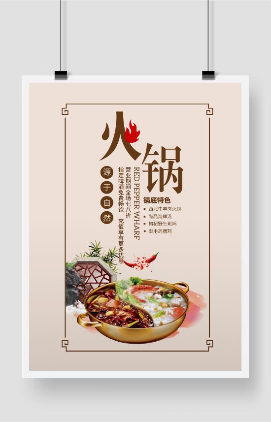 火锅促销印刷海报设计