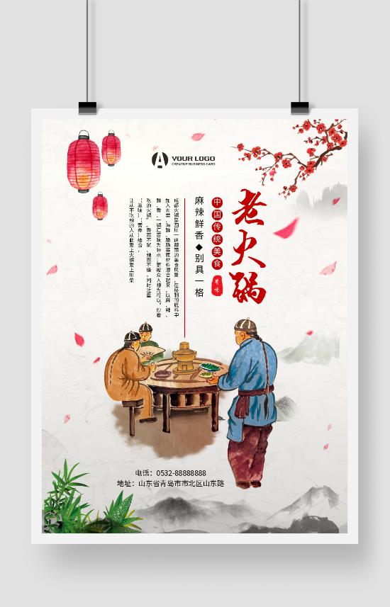 灰白色中国风火锅店海报