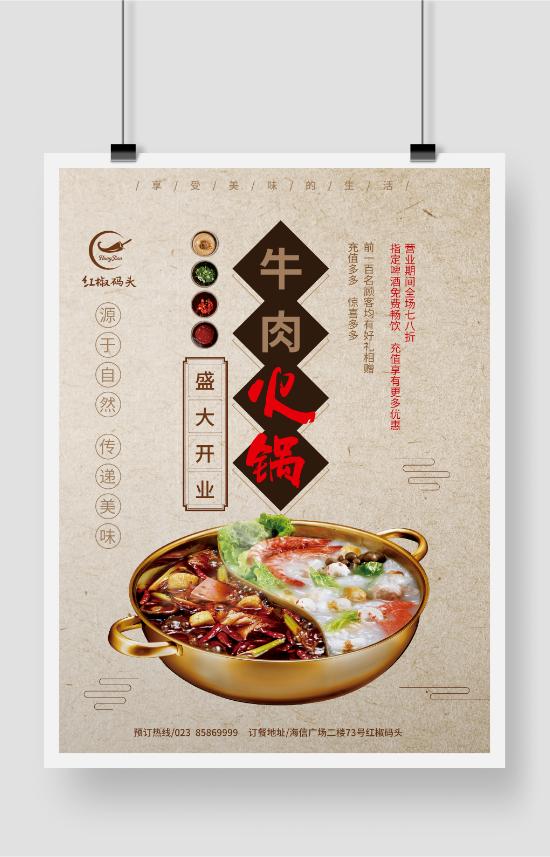 鸳鸯火锅印刷海报设计