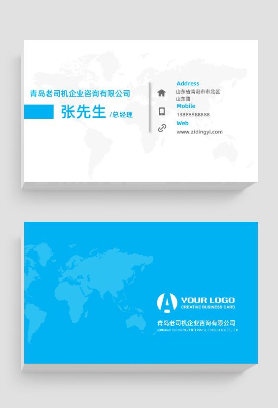蓝色简约企业商业商务名片