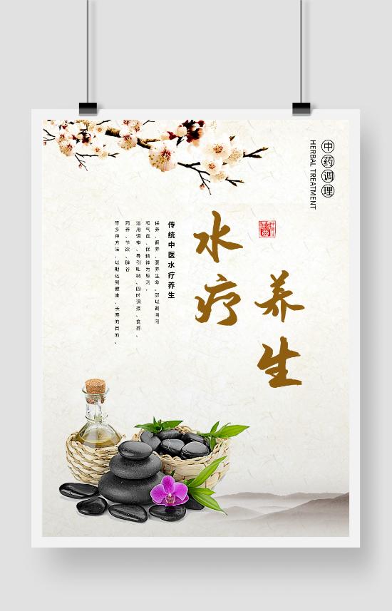 灰白色中国风美容养生海报