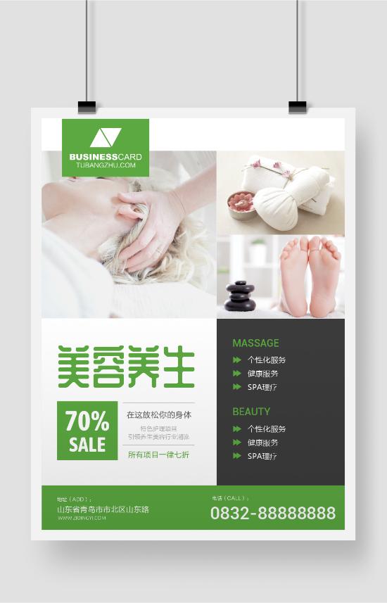 绿色简约清新养生美容水疗SPA服务海报