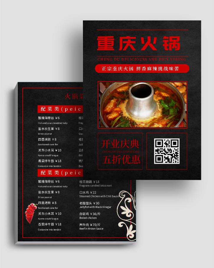 重庆火锅菜单美食麻辣鲜香DM宣传单