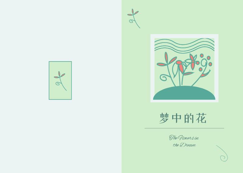 浅绿色 花朵 插画 简约 记事本