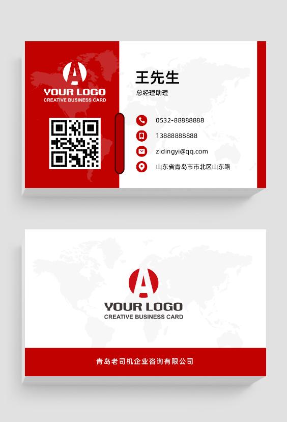 红色简约企业咨询服务商务名片
