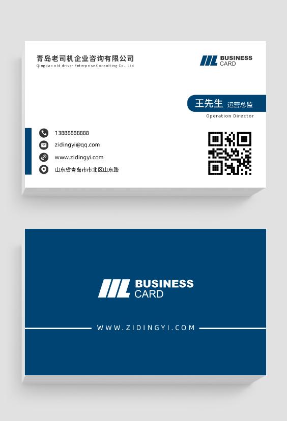 蓝色简约企业商业服务商务名片