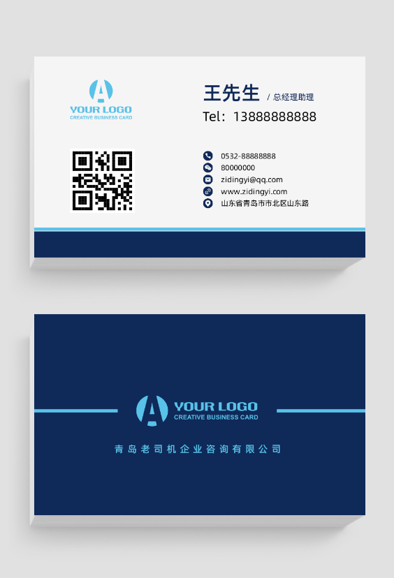 蓝色商务企业咨询服务商务名片