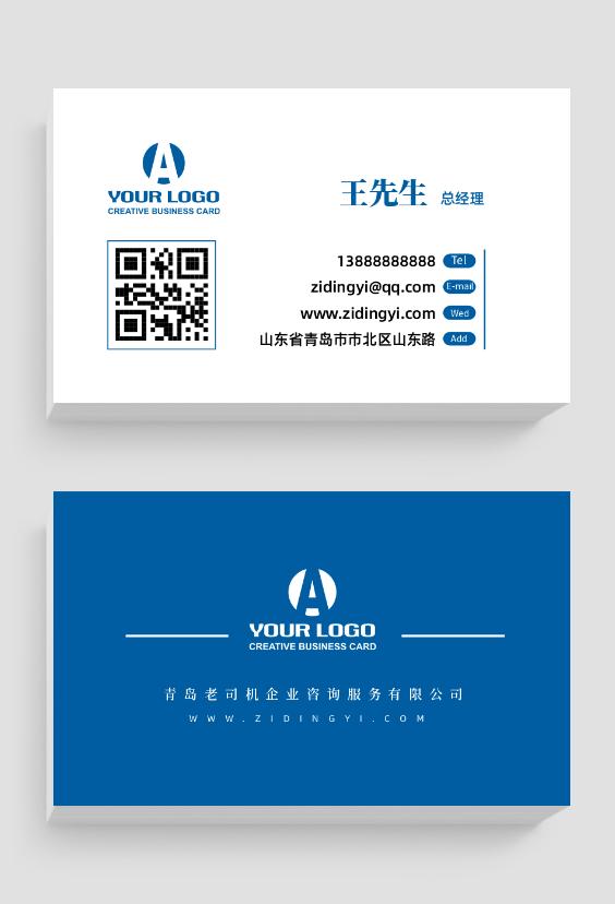 蓝色简约企业咨询服务商务名片