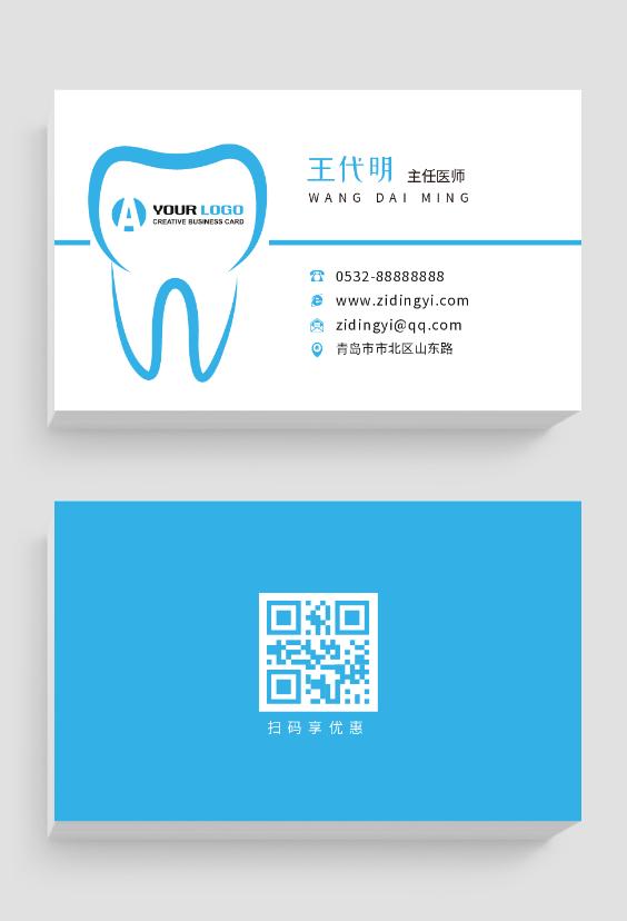 蓝色简约扁平化医疗口腔牙齿横版名片