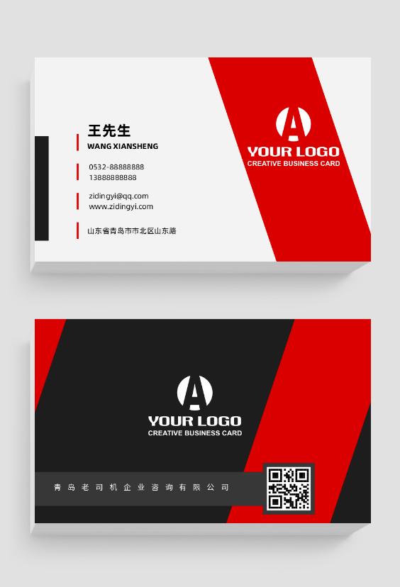 红色黑色简约企业商务名片
