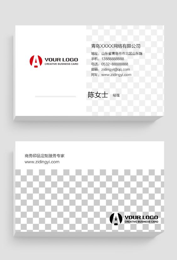 灰色方格时尚休闲企业名片