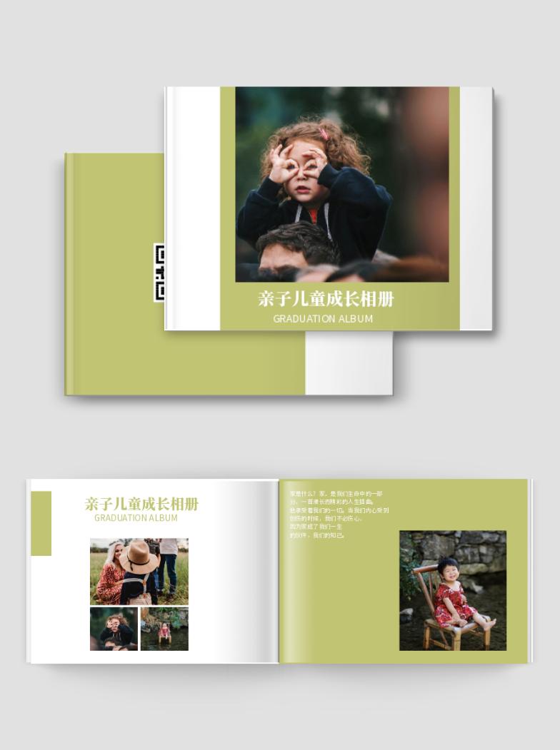 幼儿园班级毕业纪念回味童年竖版相册书