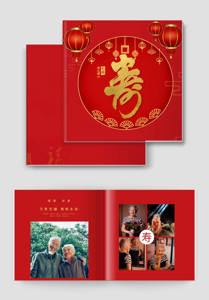 红色中国风老人八十大寿祝寿相册书