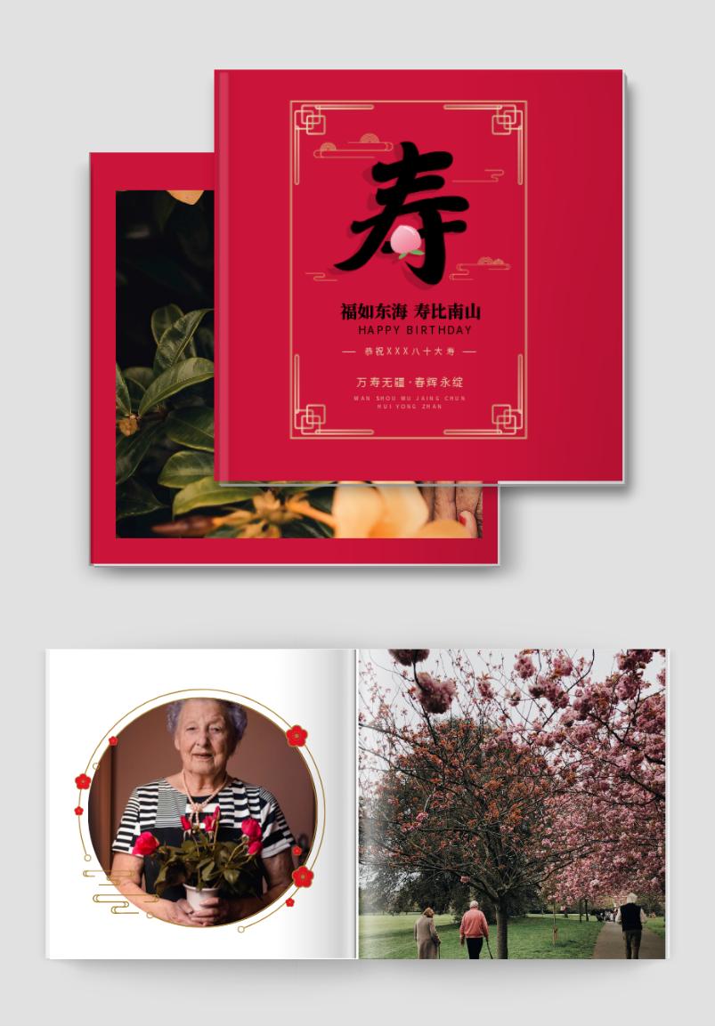 红色八十大寿生日宴祝寿相册书