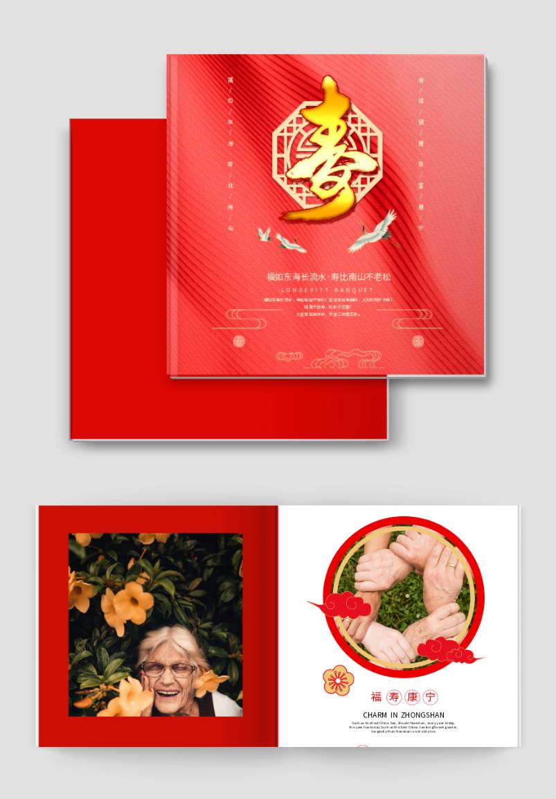 红色八十大寿聚会祝寿相册书