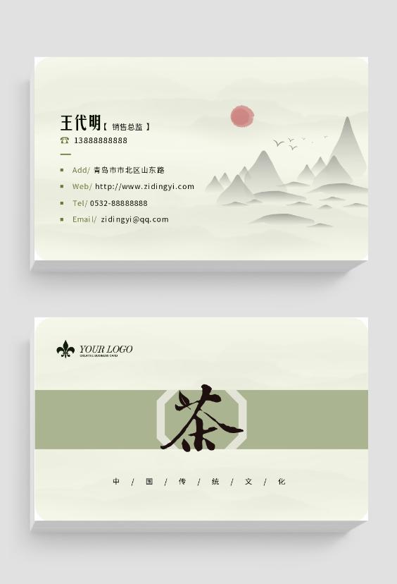 浅绿色中国风水墨画简约大气茶叶名片设计