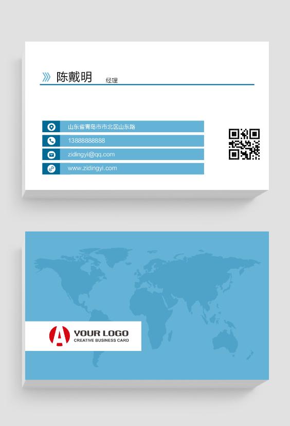 地图简洁商务名片