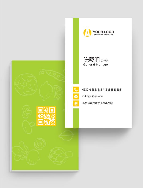 绿色清新简约名片设计生鲜名片