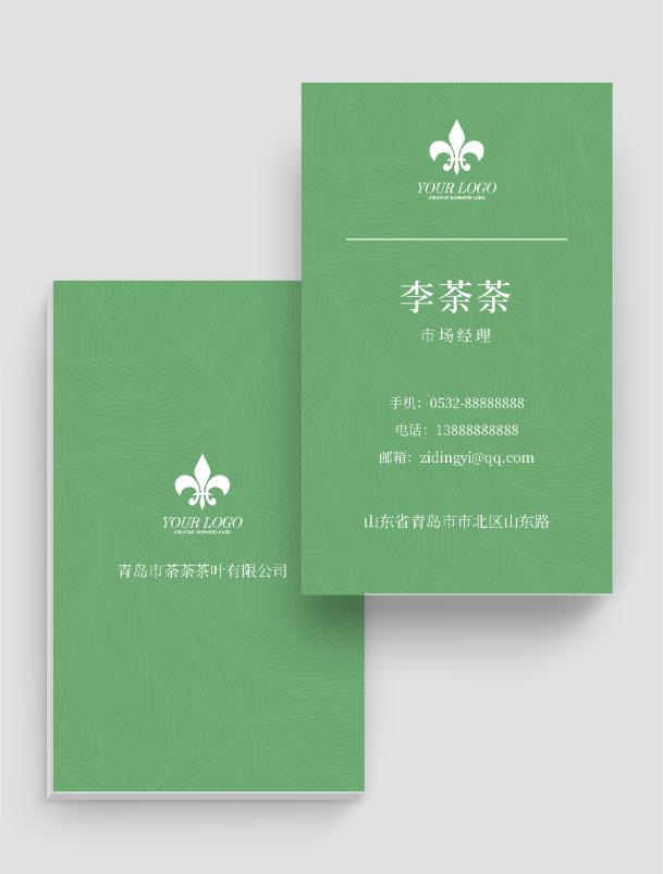 绿色简约纹理茶叶名片
