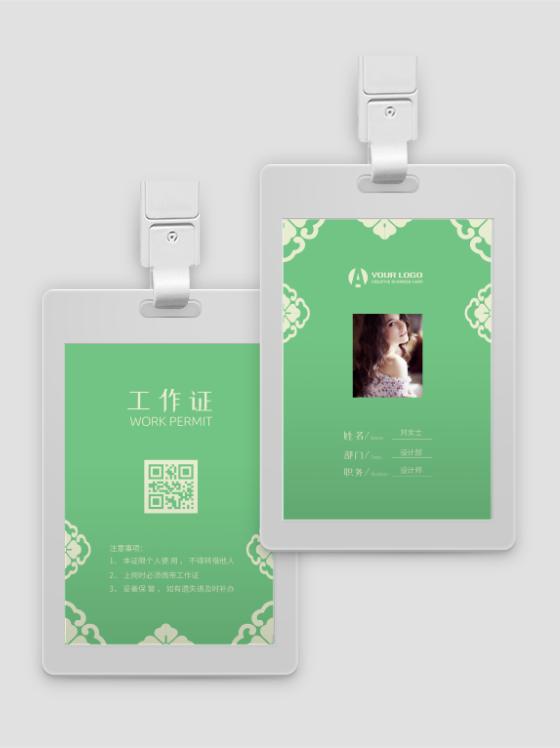 绿色清新中国风简约企业工作证工作牌