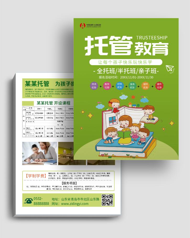 草绿色卡通秋季托管班作业辅导学校招生传单