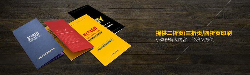 折页广告图