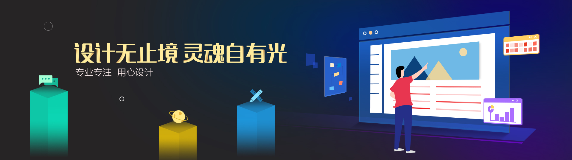 优享设计大幻灯02