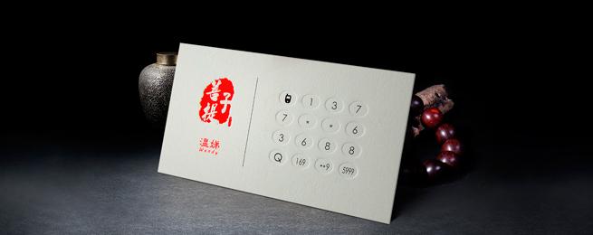 日本凝柔纸名片