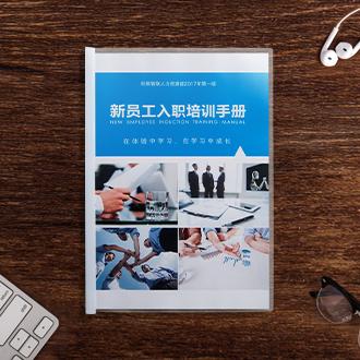 培训手册印刷