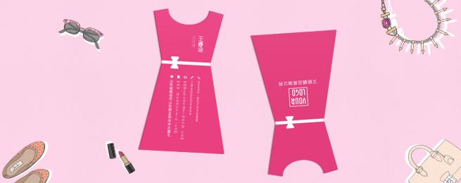裙子造型艺术名片