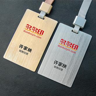 镁铝合金拉丝工作证套装印刷