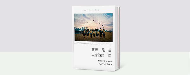精装相册书-- 照片书 纪念册 毕业相册 聚会照片书 旅行纪念册 宝宝成长相册 写真集 个人杂志 情侣相册