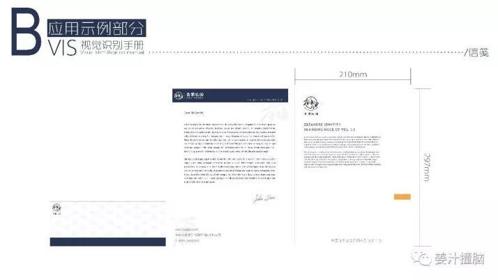 VIS 应用示例部分 信笺 信纸