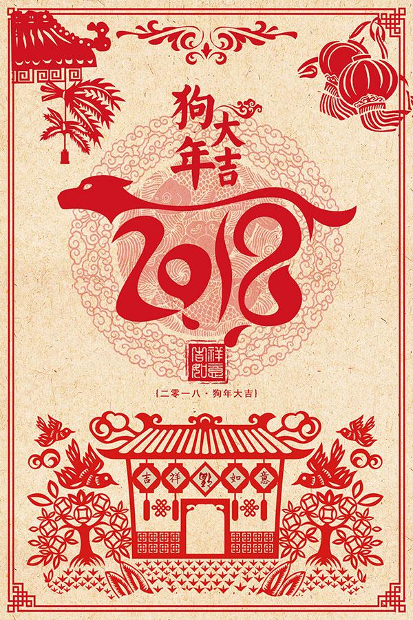 中国风2018新年海报设计