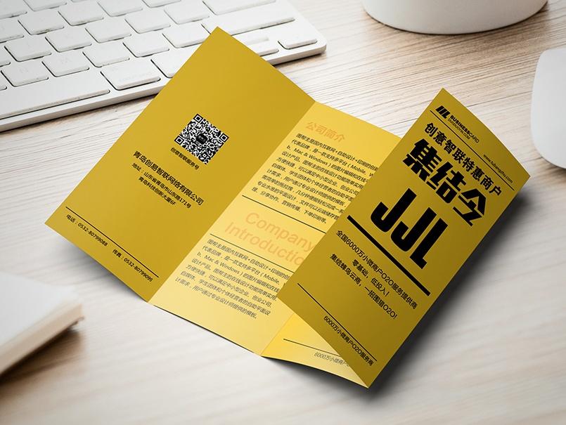 折页印刷设计的重要性