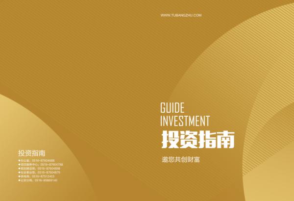 宣传画册的封面和内页
