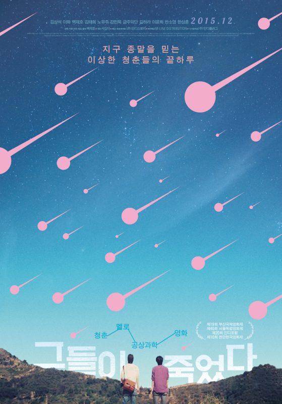 6款好看的韩式海报设计欣赏