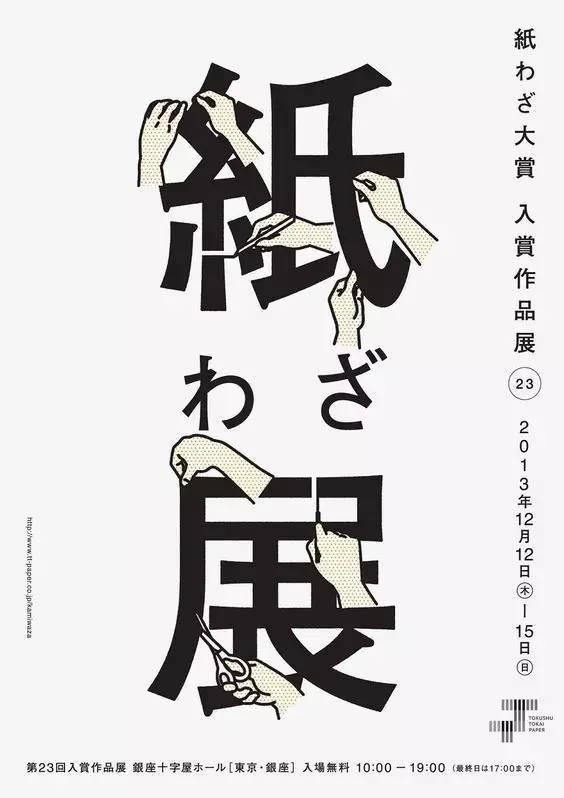 5款简单的日式海报设计欣赏