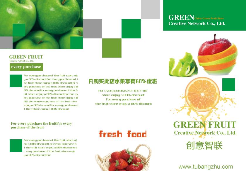 这些绿色的三折页最小清新了