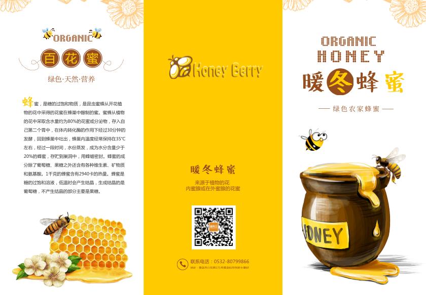 来看看这些蜂蜜宣传折页吧
