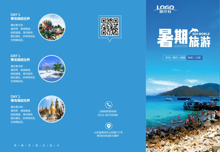 暑假去旅游,来几张旅游三折页吧
