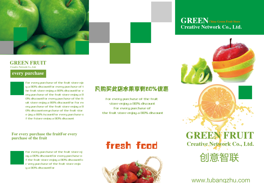绿色的三折页,营养美味的果蔬