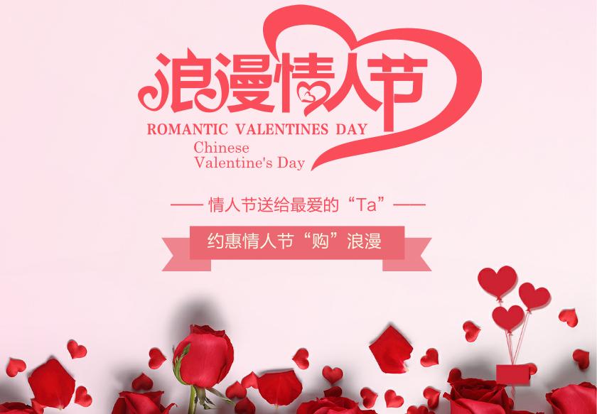 够浪漫每天都是情人节