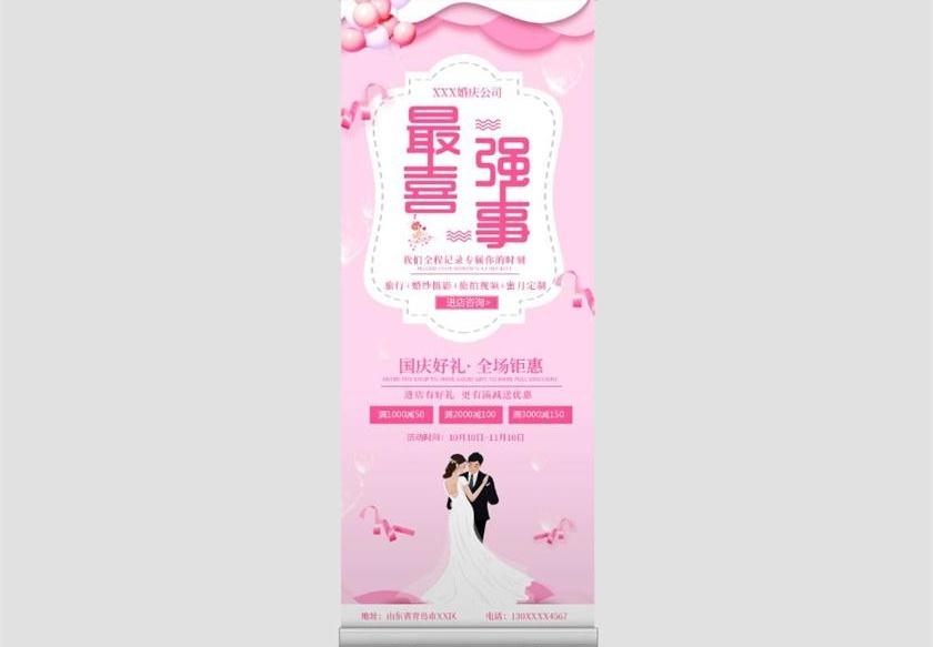 粉色婚庆素材