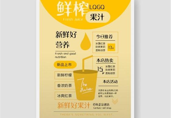 果汁促销海报