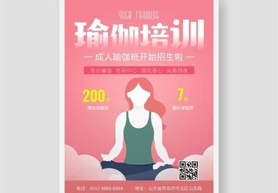 瑜伽宣传海报素材