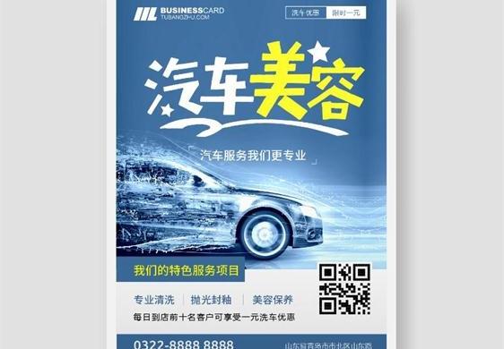 汽车服务类宣传海报